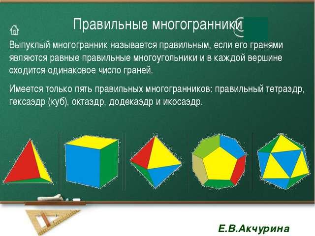 Правильные многогранники Выпуклый многогранник называется правильным, если ег...