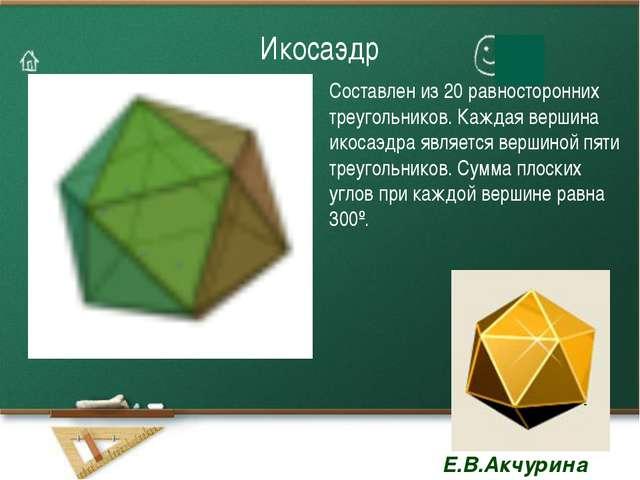 Икосаэдр Составлен из 20 равносторонних треугольников. Каждая вершина икосаэд...