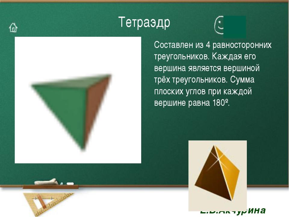 Тетраэдр Составлен из 4 равносторонних треугольников. Каждая его вершина явля...