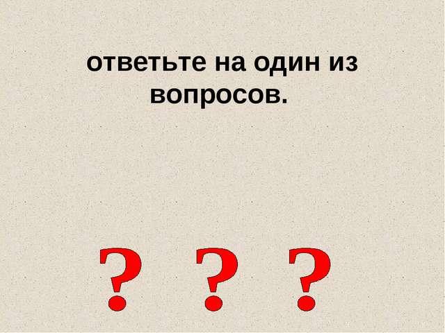 ответьте на один из вопросов.