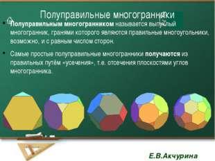 Полуправильные многогранники Полуправильным многогранником называется выпуклы