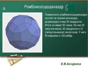 Ромбоикосододекаэдр Поверхность ромбоикосододекаэдра состоит из граней икосаэ