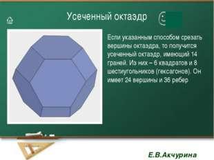 Усеченный октаэдр Если указанным способом срезать вершины октаэдра, то получи