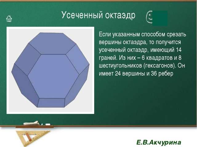 Усеченный октаэдр Если указанным способом срезать вершины октаэдра, то получи...
