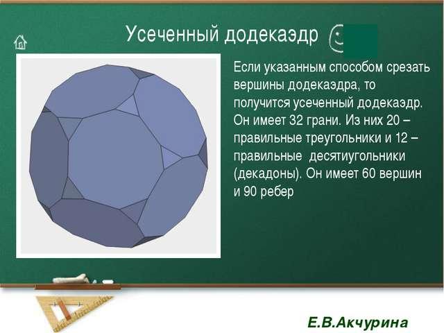 Усеченный додекаэдр Если указанным способом срезать вершины додекаэдра, то по...