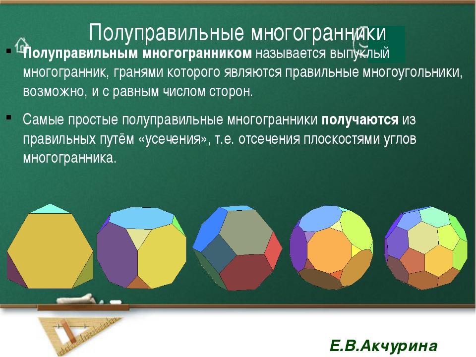 Полуправильные многогранники Полуправильным многогранником называется выпуклы...