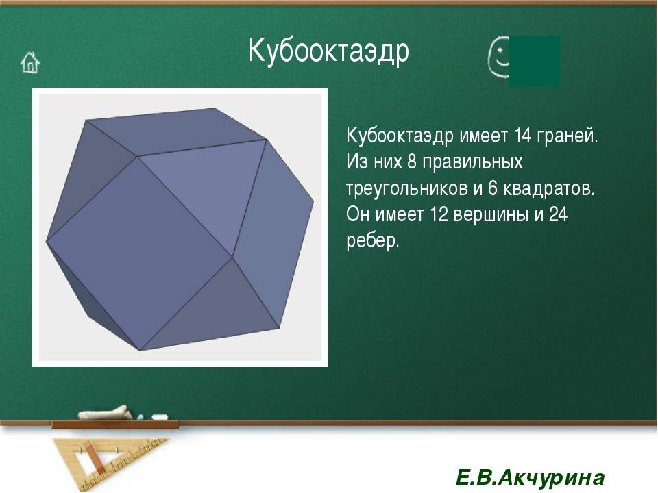 Кубооктаэдр Кубооктаэдр имеет 14 граней. Из них 8 правильных треугольников и...