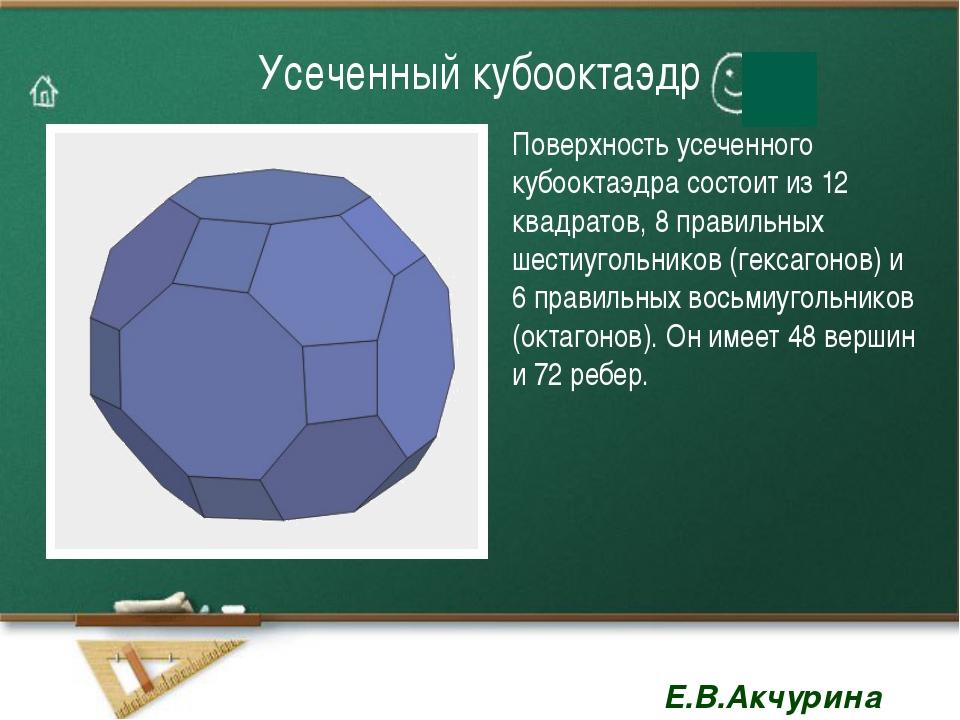 Усеченный кубооктаэдр Поверхность усеченного кубооктаэдра состоит из 12 квадр...
