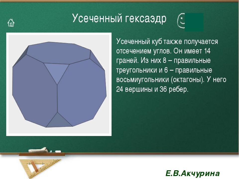 Усеченный гексаэдр Усеченный куб также получается отсечением углов. Он имеет...