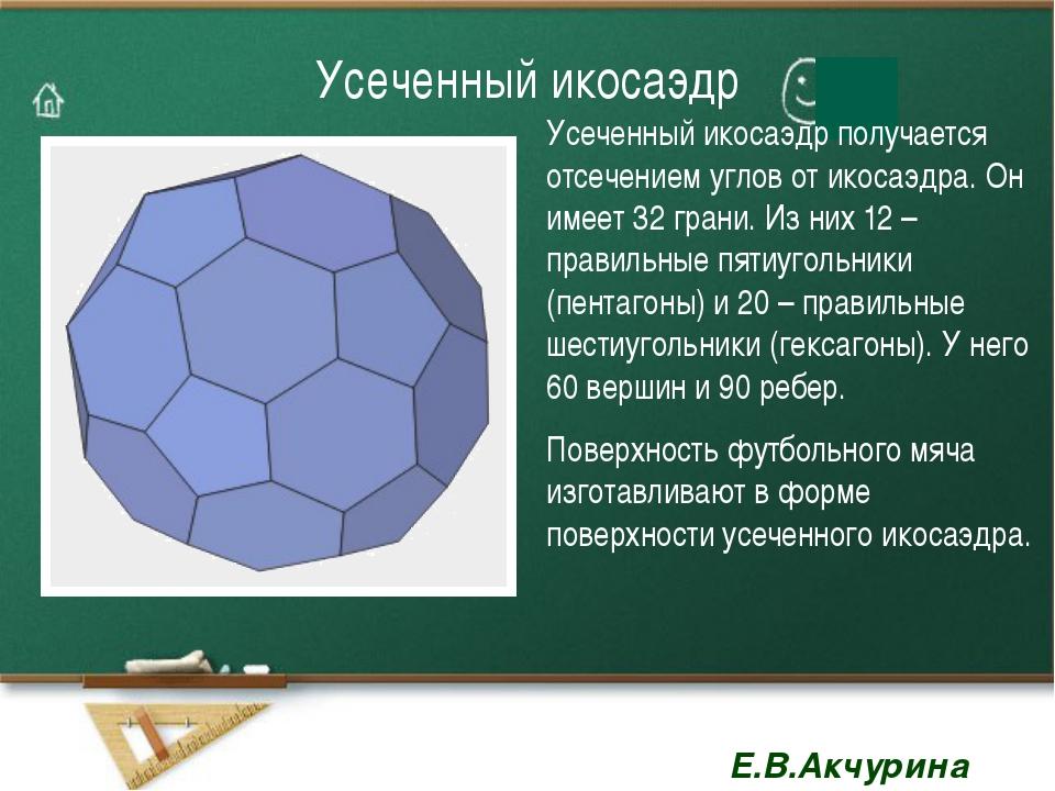 Усеченный икосаэдр Усеченный икосаэдр получается отсечением углов от икосаэдр...