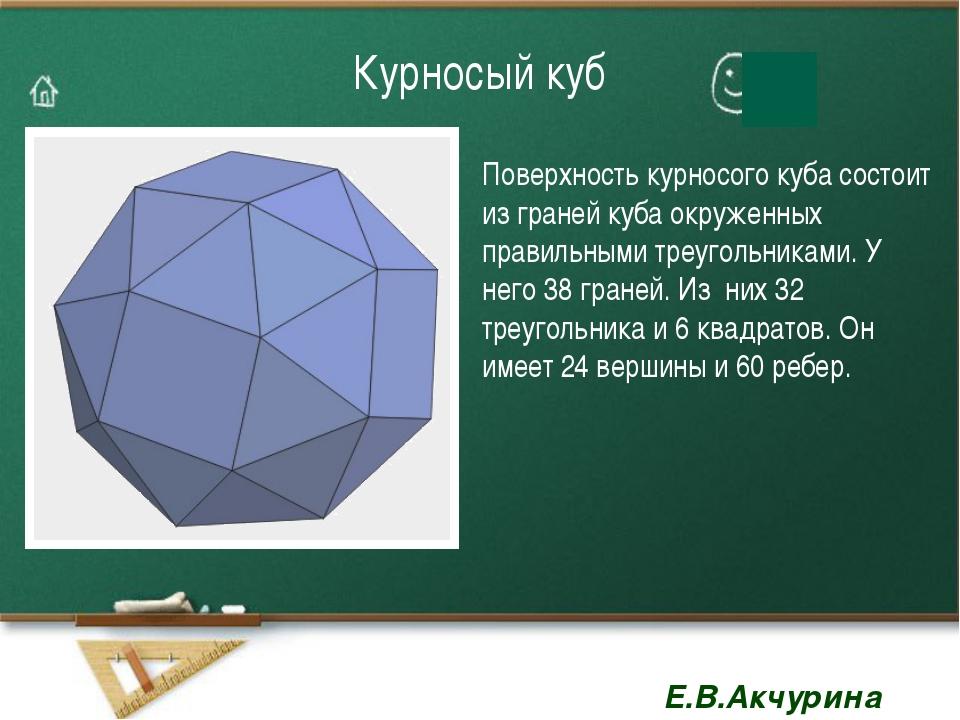 Курносый куб Поверхность курносого куба состоит из граней куба окруженных пра...