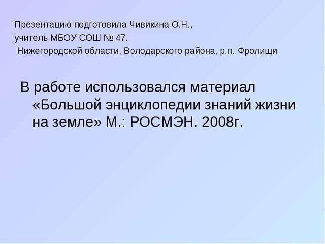 В работе использовался материал «Большой энциклопедии знаний жизни на земле»...
