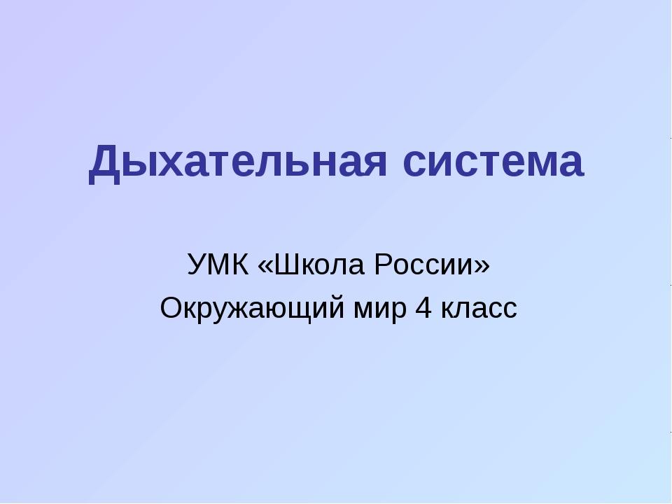 УМК «Школа России» Окружающий мир 4 класс Дыхательная система