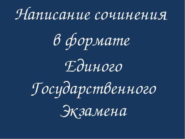 Написание сочинения в формате Единого Государственного Экзамена