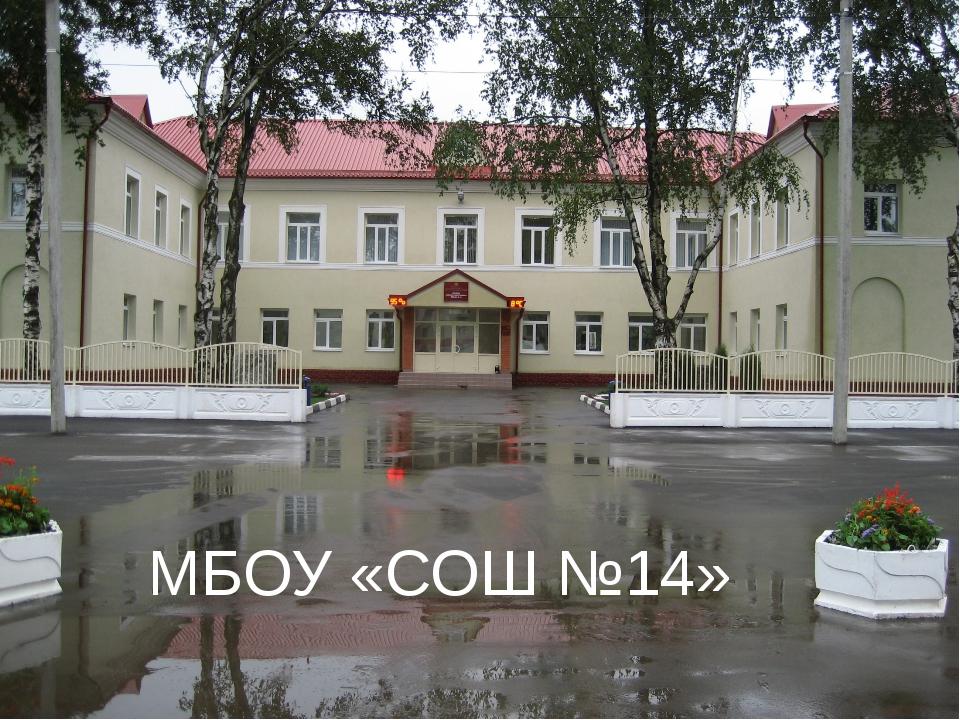 МБОУ «СОШ №14»