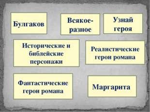 Елена Сергеевна Шиловская Кто является прообразом Маргариты в романе?