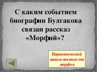 Режиссером-ассистентом во МХАТе Кем и где работал Булгаков с 1930 по 1936 год?