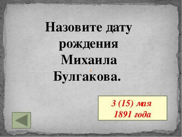 «Дни Турбиных», «Зойкина квартира», «Багровый остров» Назовите три пьесы, кот...