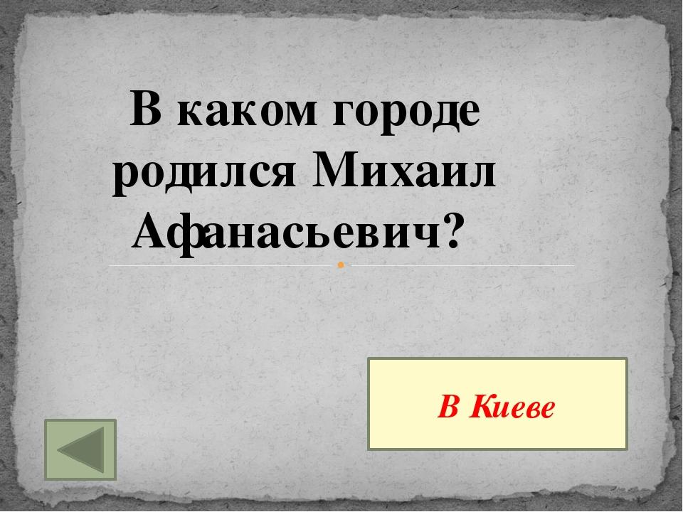 1930 В каком году Булгаков оказался «под запретом»?