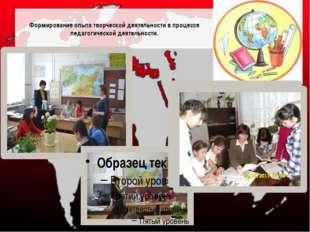 Формирование опыта творческой деятельности в процессе педагогической деятельн