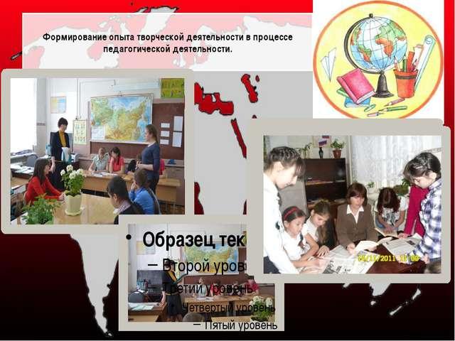 Формирование опыта творческой деятельности в процессе педагогической деятельн...