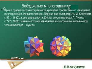 Звёздчатые многогранники Кроме правильных многогранников красивые формы имеют