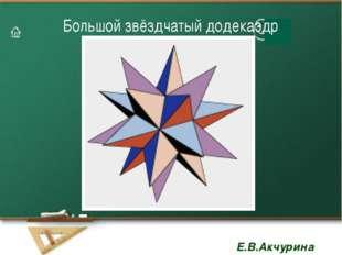Большой звёздчатый додекаэдр Е.В.Акчурина