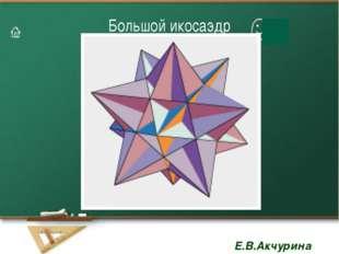 Большой икосаэдр Е.В.Акчурина