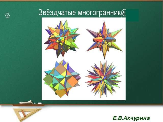 Звёздчатые многогранники Е.В.Акчурина