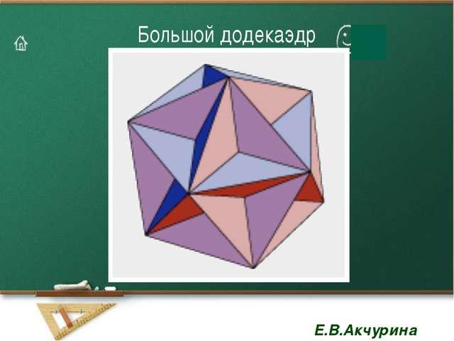 Большой додекаэдр Е.В.Акчурина