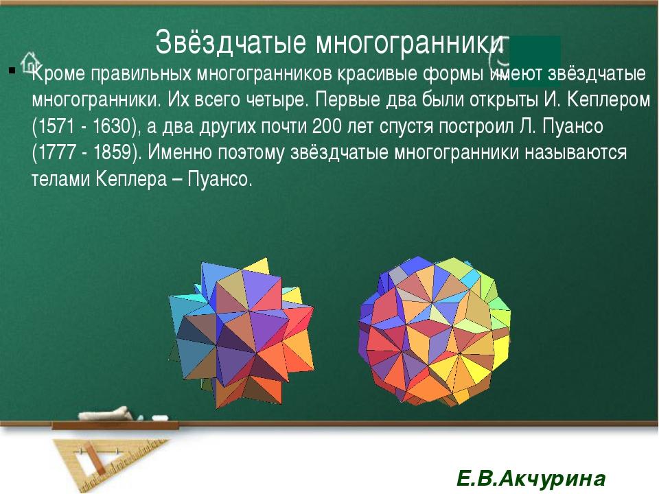 Звёздчатые многогранники Кроме правильных многогранников красивые формы имеют...