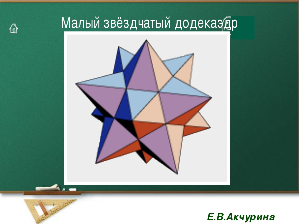 Малый звёздчатый додекаэдр Е.В.Акчурина