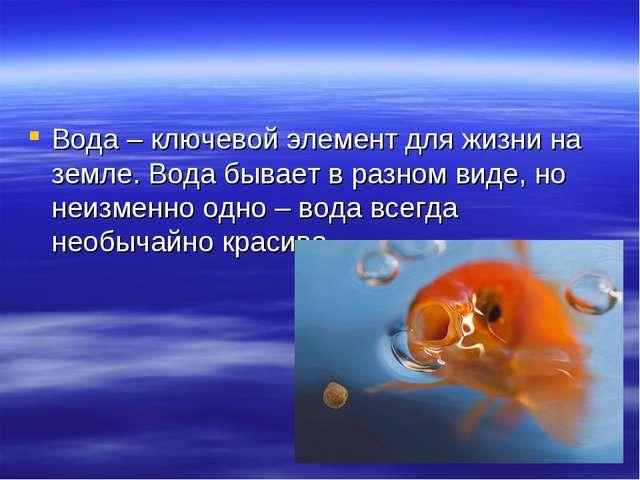 Вода – ключевой элемент для жизни на земле. Вода бывает в разном виде, но неи...