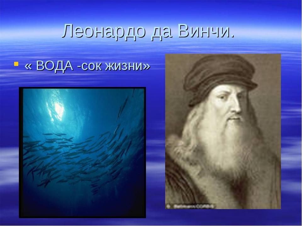 Леонардо да Винчи. « ВОДА -сок жизни»