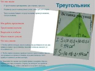 Треугольник Что мы знали: У треугольника три вершины, три стороны, три угла П