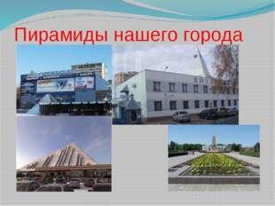 Пирамиды нашего города