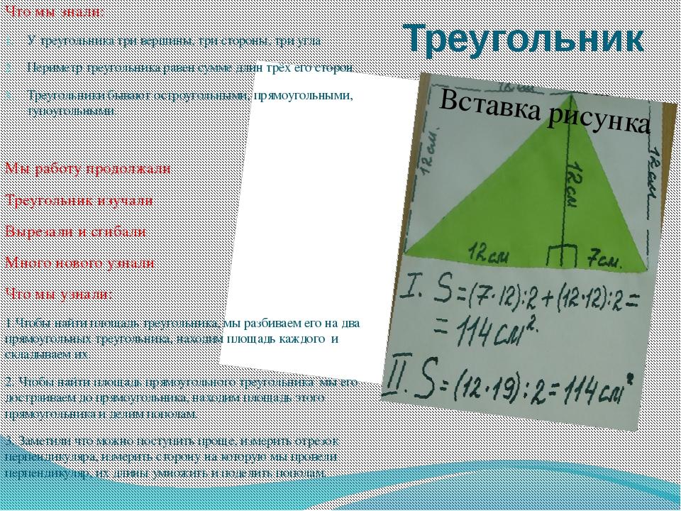 Треугольник Что мы знали: У треугольника три вершины, три стороны, три угла П...