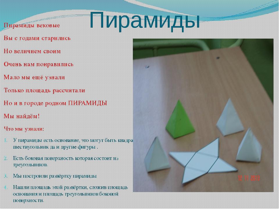 Пирамиды Пирамиды вековые Вы с годами старились Но величием своим Очень нам п...