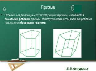 Призма Отрезки, соединяющие соответствующие вершины, называются боковыми ребр