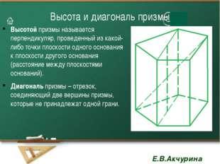 Высота и диагональ призмы Высотой призмы называется перпендикуляр, проведенны