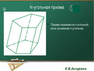 N-угольная призма Призма называется n-угольной, если основание n-угольник. Е.