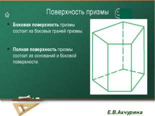 Поверхность призмы Боковая поверхность призмы состоит из боковых граней призм