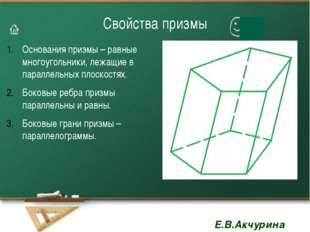 Свойства призмы Основания призмы – равные многоугольники, лежащие в параллель