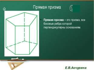 Свойства прямой призмы Основания прямой призмы – равные многоугольники, котор