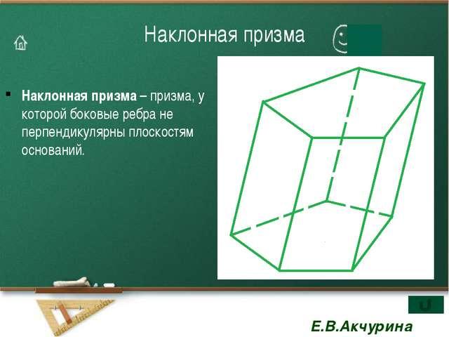 Площадь поверхности и объём прямой призмы Е.В.Акчурина