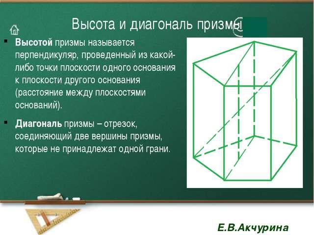 Высота и диагональ призмы Высотой призмы называется перпендикуляр, проведенны...