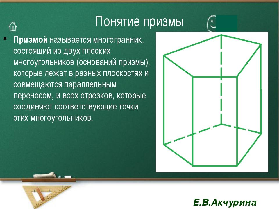 Понятие призмы Призмой называется многогранник, состоящий из двух плоских мно...