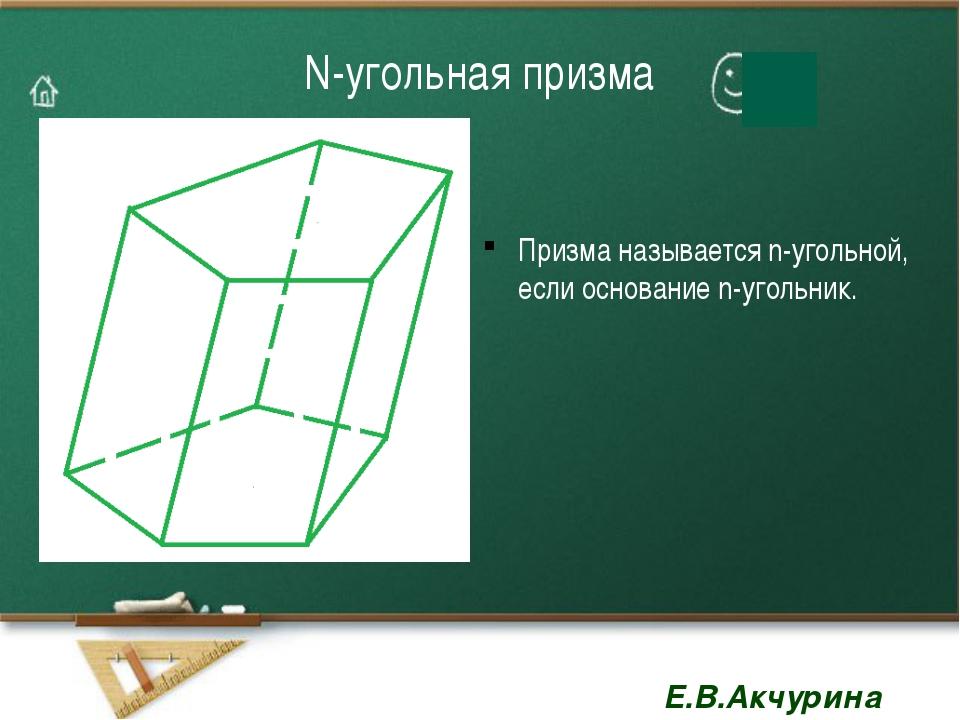 N-угольная призма Призма называется n-угольной, если основание n-угольник. Е....