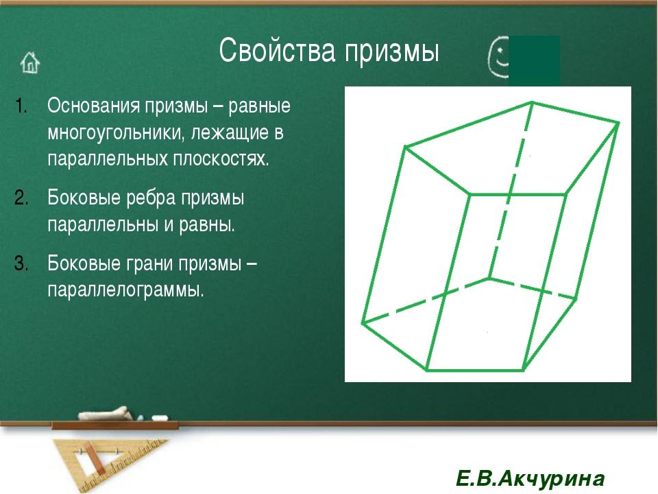 Свойства призмы Основания призмы – равные многоугольники, лежащие в параллель...