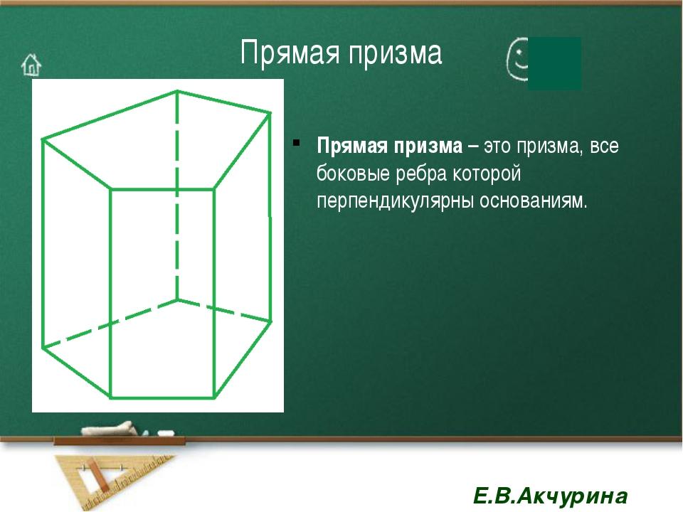 Свойства прямой призмы Основания прямой призмы – равные многоугольники, котор...